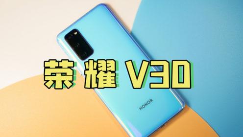 3299元的荣耀V30发布,它真的能称得上5G标杆吗?