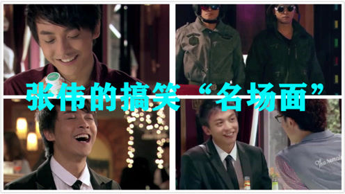 """【盘点】张伟的搞笑""""名场面"""",张伟:你当我是什么?高富帅啊!"""