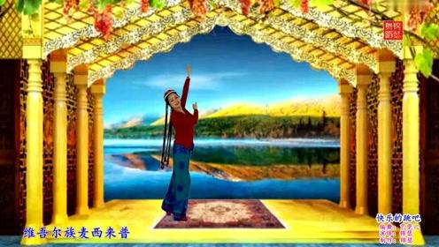 锦瑟舞语-维吾尔族舞蹈麦西来普《快乐的跳吧》编舞:艺莞儿