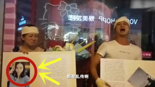 网传抖音网红因拜金被刺杀,家属街头哭喊,求澄清真相!