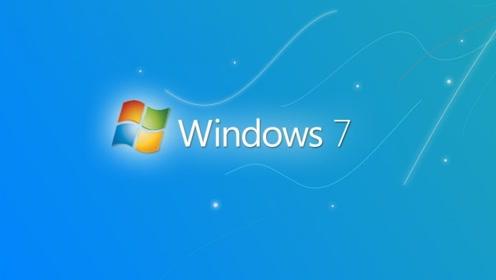 Win 7要退役!微软宣布暂停对win 7系统支持,2020年终止服务