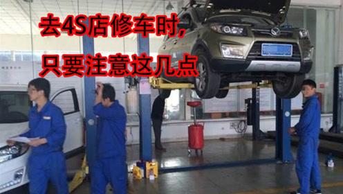 去4S店修车时,只要注意这几点,就不会给4S店白白送钱