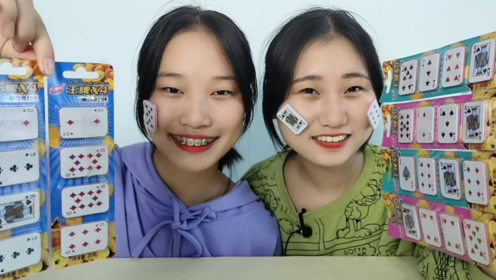 """俩妹子试吃趣味""""王牌巧克力"""",迷你扑克真有趣,香浓丝滑嘎嘣脆"""
