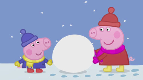 童话镇迎来初雪 佩奇苏西和熊二在雪地里堆雪人、打雪仗 玩具故事