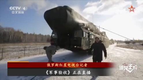 """掀开""""核底牌""""  俄媒首次全程跟拍""""亚尔斯""""弹道导弹"""