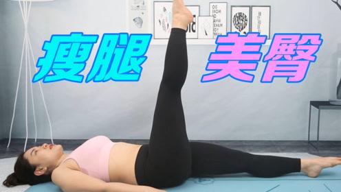 腿部有赘肉对腿部线条不满意,一组专瘦腿上脂肪的动作,祝你成功