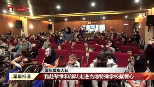 国际残疾人日 中国赴黎维和部队走进当地特殊学校献爱心