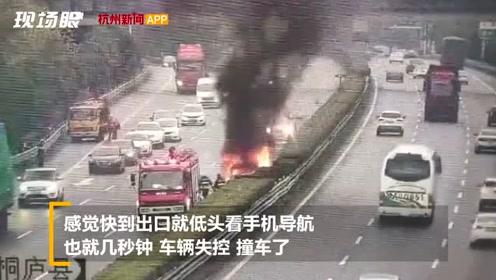 浙江高速上,一女司机瞄了眼手机导航,结果车子烧成了空壳