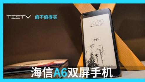 海信A6,有墨水屏的双屏手机【值不值得买第394期】