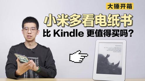 【大锤开箱】小米多看电纸书比 Kindle 更值得买吗?