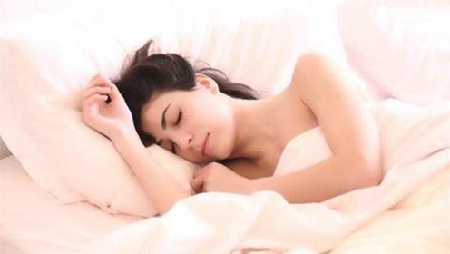 女性每天坚持裸睡,会给身体带来哪些好处?最后一种,你很难想到