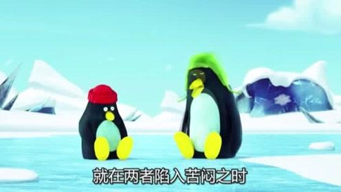 企鹅哥哥的皮球被弟弟弄坏,用雪球充当皮球,结果悲剧了!