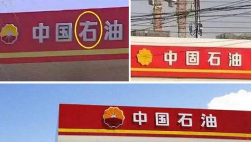 """""""中国石油""""已臭名远扬,遇见了就赶紧走,不少车主都中招了"""