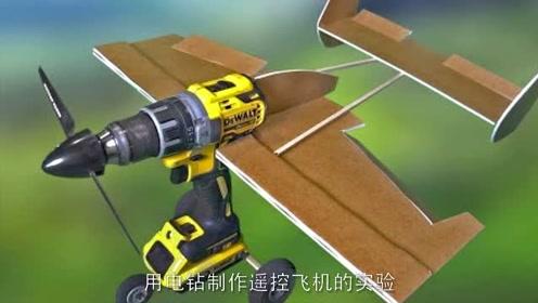 老外用电钻制作遥控飞机,按动遥控后,才是霸气的开始