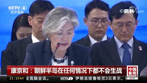 康京和:朝鲜半岛在任何情况下都不会生战
