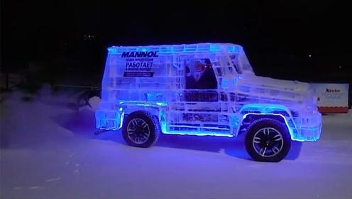 男子用8吨冰块打造一辆豪华奔驰,一脚油门踩下去,画面太酷炫!