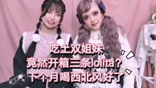 开箱:吃土姐妹竟然一口气开三条lolita?来看看都是啥!