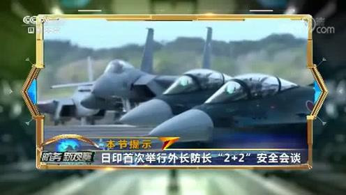 """印将派苏-30赴日 印日合作急剧加速或遭""""踩刹车""""?"""