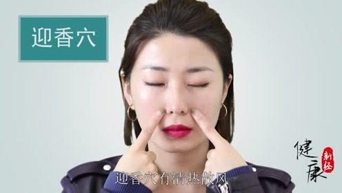 鼻炎反反复复太难受,1个穴位鼻炎不再犯!