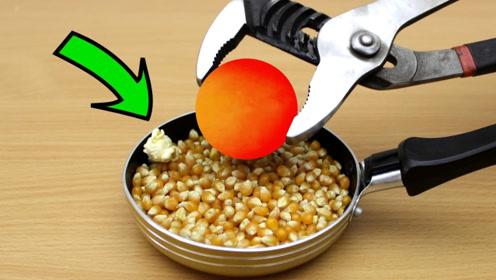 一千度铁球能将玉米做成爆米花吗,场面一度火爆,结果不忍直视
