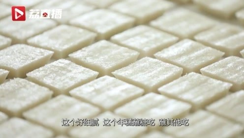 游遍江苏丨软糯香甜!居民只认准她家的年糕,究竟有何秘诀?