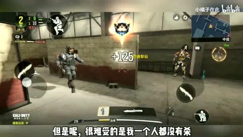 COD手游:飞斧燃烧瓶你从未见过的刀战,大招重力先锋直取四杀
