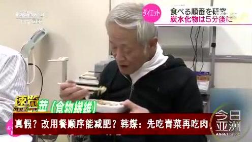 真假?改用餐顺序能减肥?韩媒:先吃青菜再吃肉