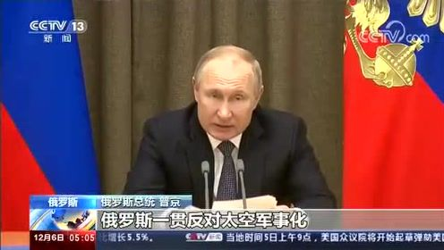 北约将太空列入作战领域·俄罗斯 普京:反对将太空军事化