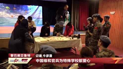 中国维和官兵为特殊学校献爱心
