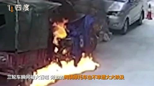危险!熊孩子玩火点燃汽油后逃跑 三轮车瞬间被大火烧毁吞噬