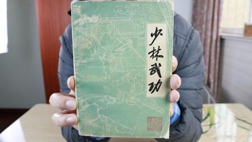 买了一本武林秘籍,里面竟然有轻功,达摩易筋经,教你学一下