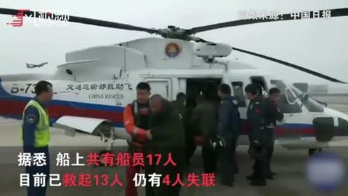 闽渔船台湾海峡翻沉13人获救4人失联 搜救现场寒风巨浪