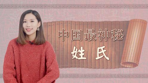 此姓氏全国只有一家,其祖先并非中国人,被称为中国最神秘的姓氏