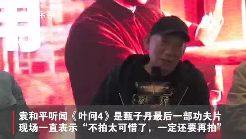 《叶问4》发布会深圳举行,甄子丹直言:此片之后不再拍功夫片