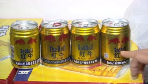 四瓶红牛四个版本,哪款才是真的?民警一看傻眼了
