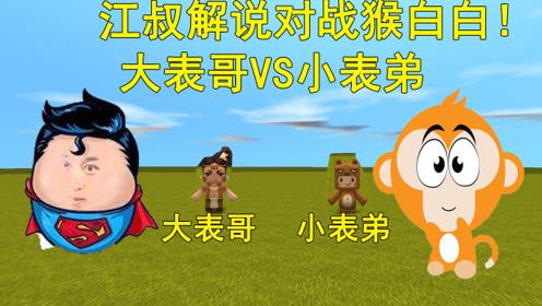 迷你世界:江叔对战猴白白,大表哥VS小表弟,最后谁能赢呢?