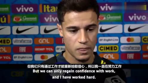 库蒂尼奥:本赛季我的表现不佳,希望能努力工作重拾信心