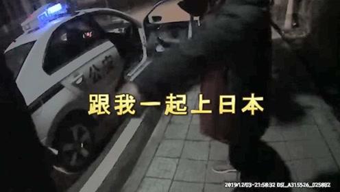 民警欲送路边醉汉回家 男子竟称家在日本 民警:没这本事 去派出所吧