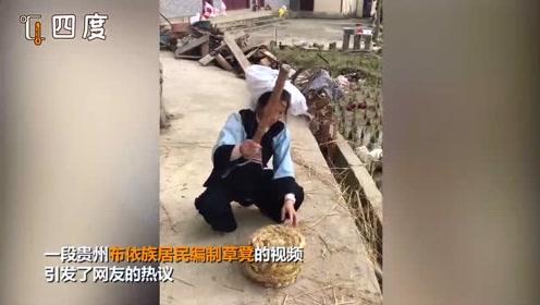 5旬布依族大妈用稻草做凳子40年 网友争相购买:快失传了