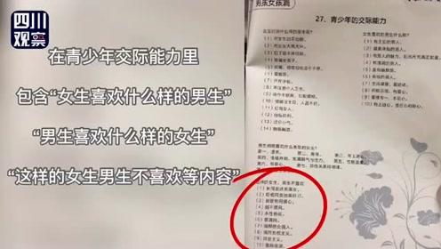 深圳中小学讲座资料涉性别歧视 编者回应:是工作疏忽 向大家道歉