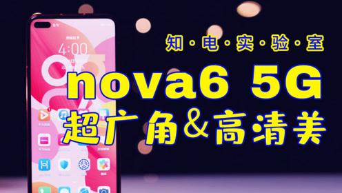 华为nova6 5G版影像评测,超广角和高清美的自拍旗舰