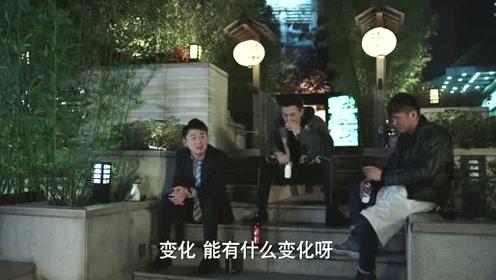白光陈俊生和贺涵在一起喝酒,白光竟然教育起两人来了,说得太有理