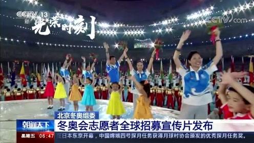 北京冬奥组委 发布冬奥会冬残奥会志愿者标志
