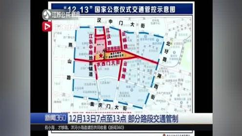 12.13国家公祭日7点至13点 南京部分路段交通管制
