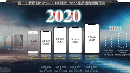 郭明錤再预测:2020年将有5款iPhone以及iPhone SE2!