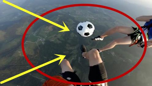 国足不指望了,瞅瞅国外男子万米高空踢足球,太震撼了!