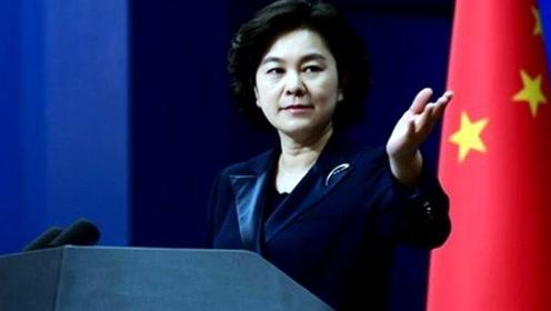 华春莹证实:中方对美实施反制措施,并再次敦促美方纠正错误!