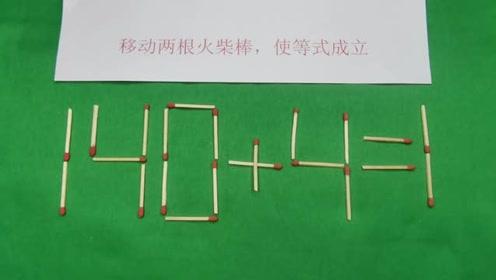小学奥数题:使140+4=1成立,做出来是学霸