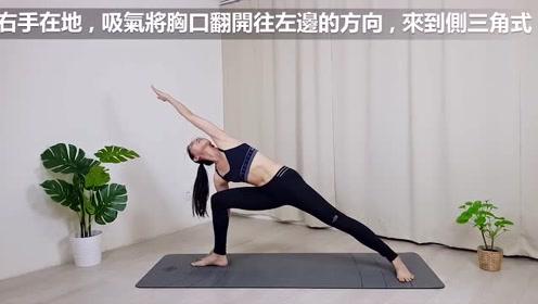 十五分钟清晨瑜伽,提神醒脑开启活力一天