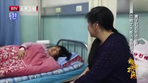 相守一个家:妻子迟迟无法生产,白血病丈夫辗转难眠,却无法陪伴